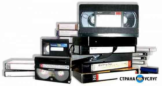 Оцифровка старых видеокассет Верхние Киги