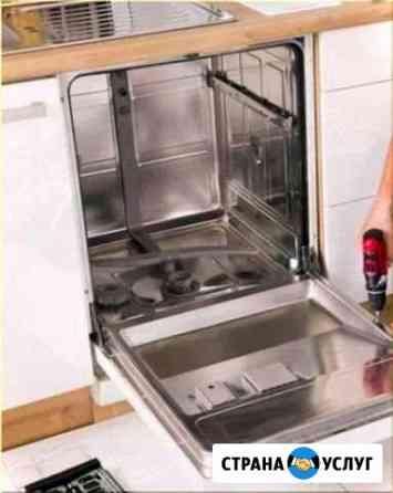 Ремонт посудомоечных машин, стиральных на дому Челябинск