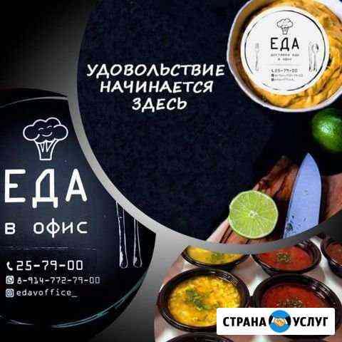Доставка обедов Хабаровск