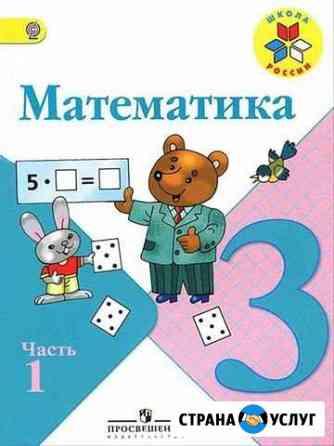 Репетитор для начальных классов Новосибирск