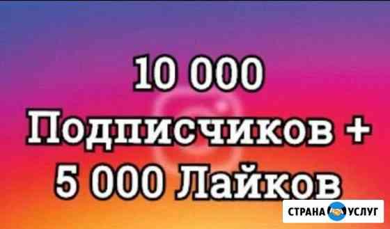 Пиар раскрутка инстаграмм Южно-Сахалинск