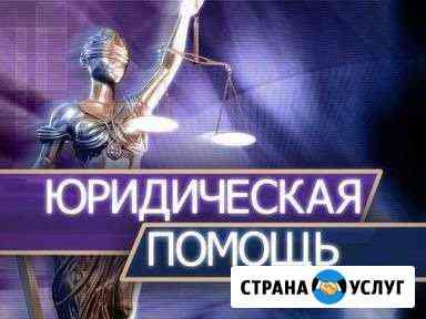 Банкротство физических лиц Волжский