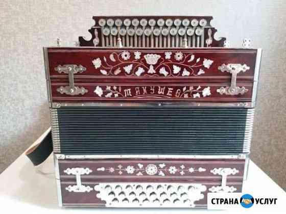 Ремонт гармони, баянов, аккордеонов Саратов