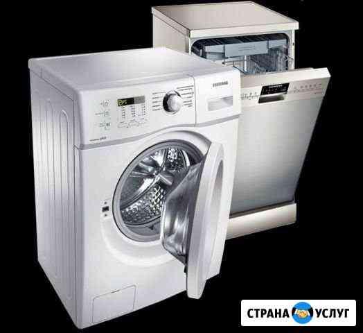 Ремонт стиральных и посудомоечных машин Клинцы