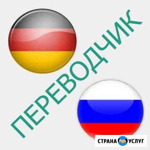 Переводчик немецкого языка Новокузнецк