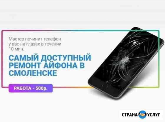 Ремонт iPhone (15 мин) при вас Смоленск