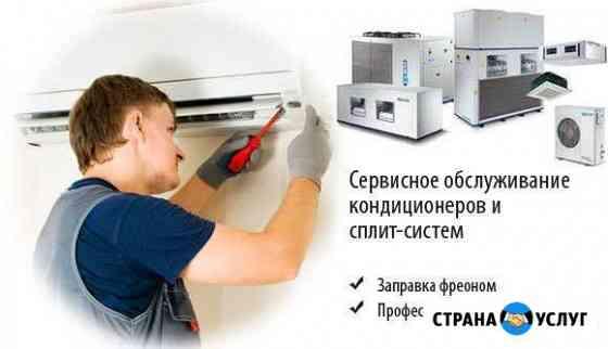 Чистка и ремонт кондиционеров Самара