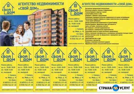 Консультации Суворов