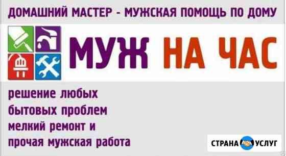 Ремонт по дому Альметьевск