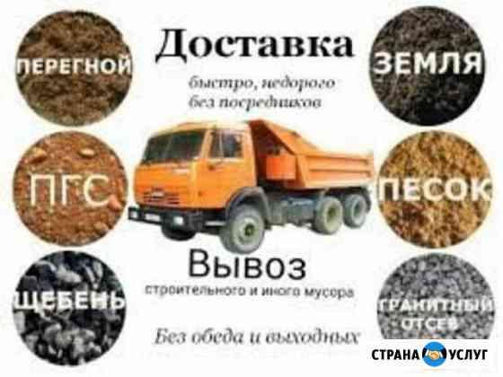 Чернозем, навоз,вывоз мусора Пермь