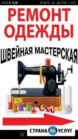 Ремонт одежды Москва
