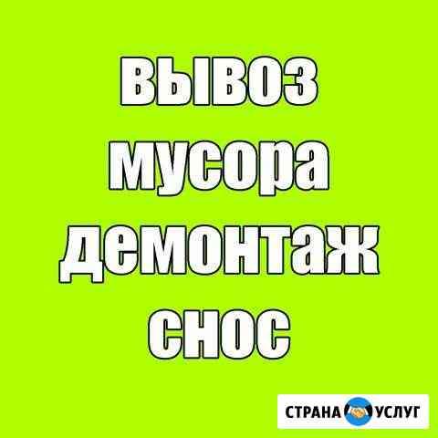 Демонтаж Квартир и Помещений Вывоз Мусора Астрахань
