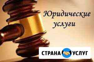 Юридические помощь Барнаул