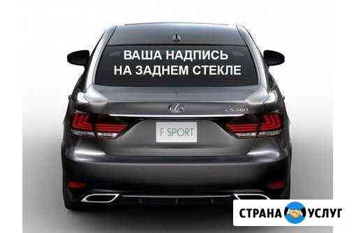 Изготовление Наклеек на авто, витрины магазинов Новосибирск
