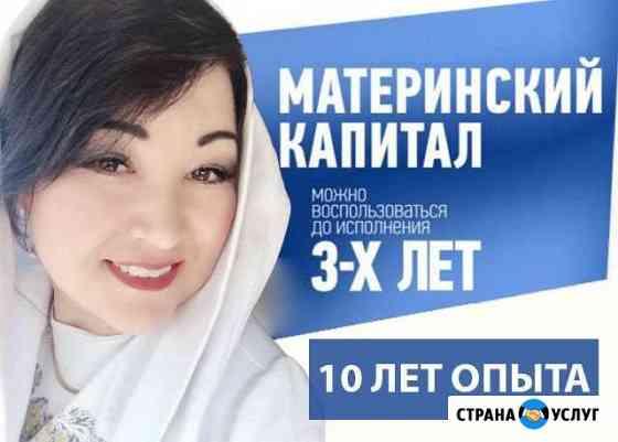 Материнский капитал до 3-х лет Стерлитамак
