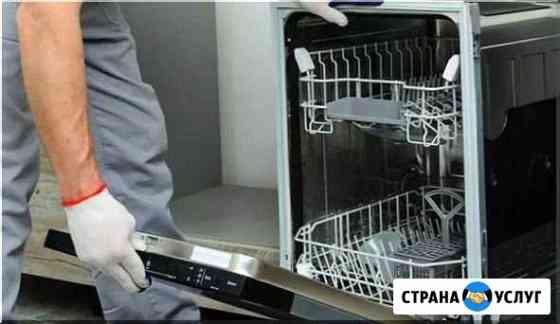 Ремонт посудомоечных машин, стиральных на дому Самара