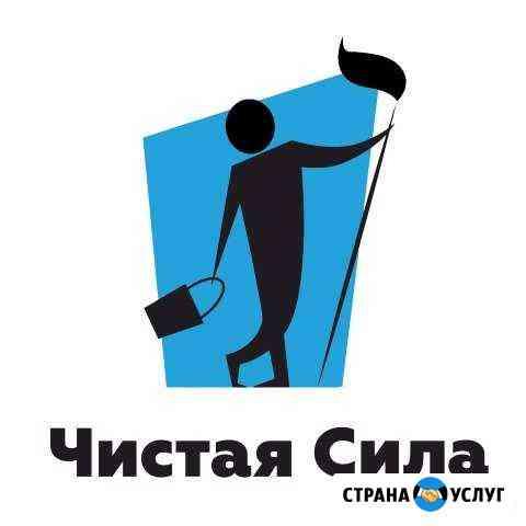 Профессиональная Химчистка Мебели, диванов кресел Белгород