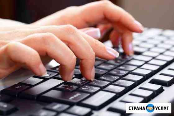 Набор, редактирование, сканирование текста Ставрополь