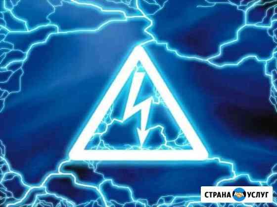 Электрик. Услуги профессионального электрика Мурманск