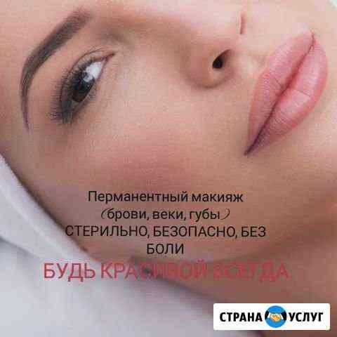 Перманентный макияж Татуаж Иркутск