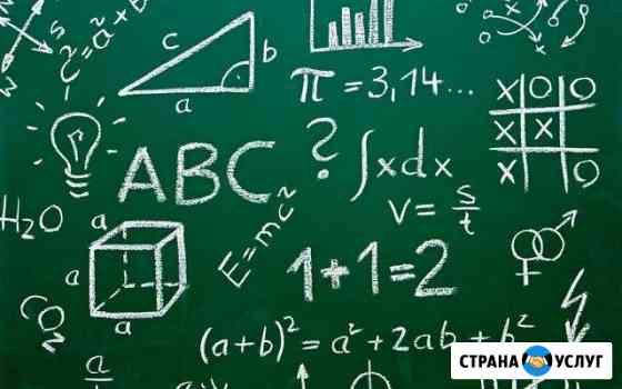 Репетитор по математике Красноярск