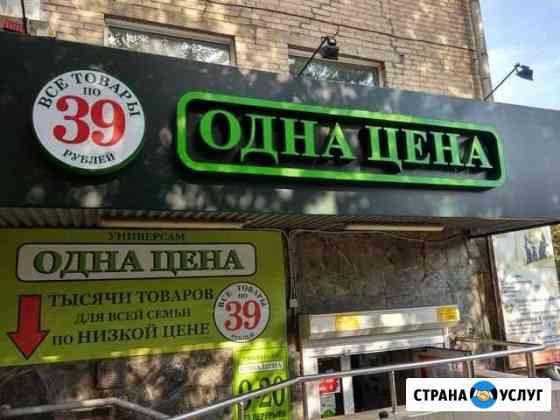 Вывески, Изготовление и монтаж, Объемные буквы Челябинск