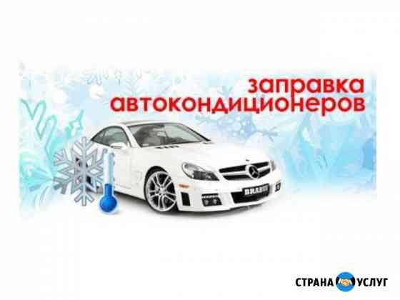Заправка автомобильного кондиционера Опочка