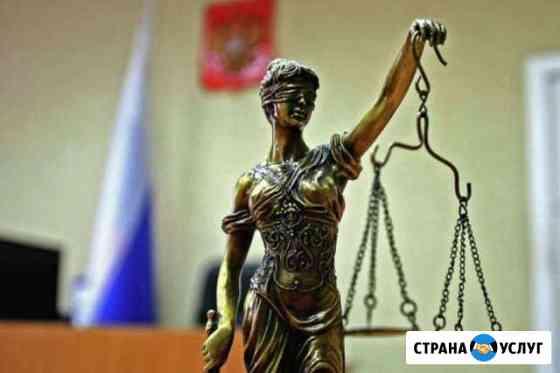 Юридические услуги Уголовное Гражданское право Саратов