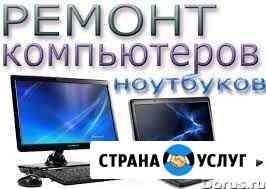 Ремонт компьютеров И ноутбуков Махачкала