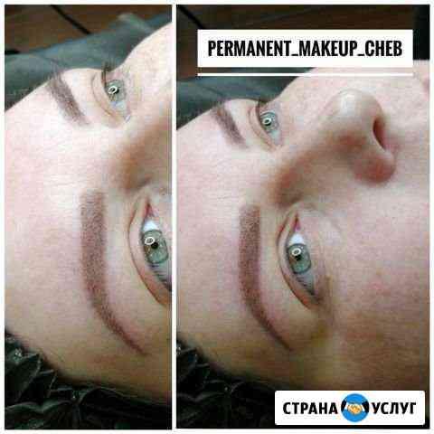 Перманентный макияж Чебоксары