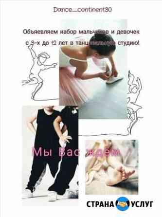 Танцы Астрахань