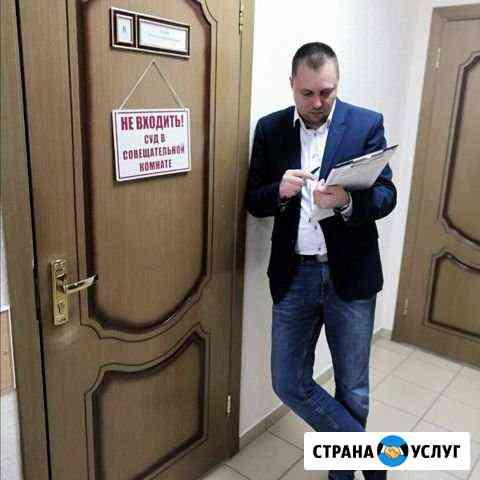 Юрист. Юридическая помощь Волгоград