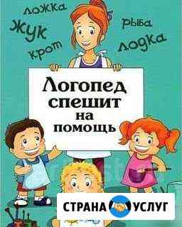 Частный логопед Волгоград