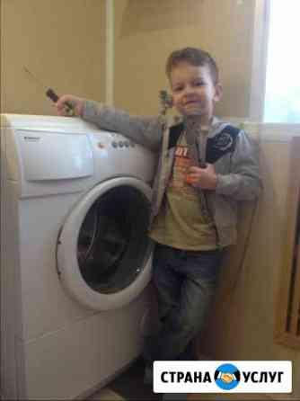 Ремонт стиральных машин и холодильного оборудовани Магнитогорск