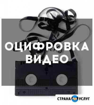 Оцифровка кассет VHS, svhs, Video 8, Mini DV Ростов-на-Дону