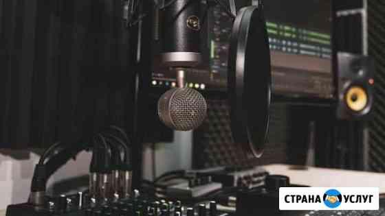 Обработка, сведени и мастеринг ваших песен Ульяновск