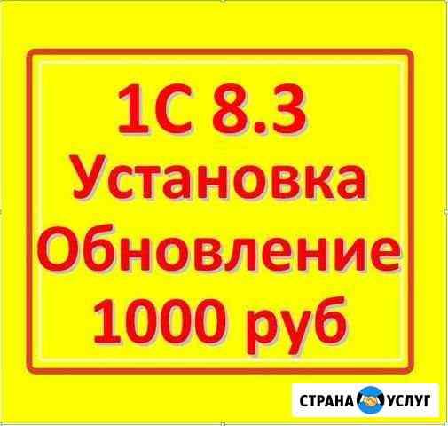 Программист 1С Усинск обновить установить Усинск