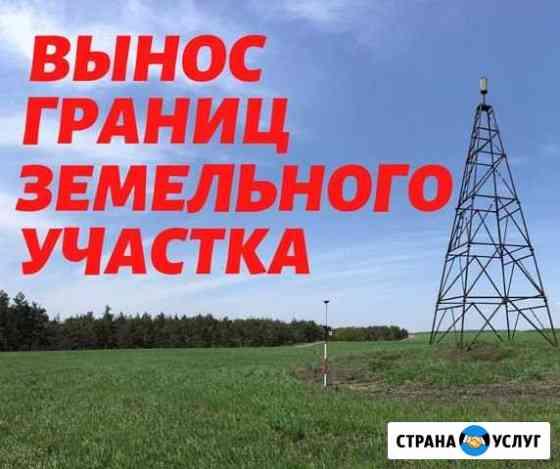 Межевание, вынос границы участка, геодезист Кохма