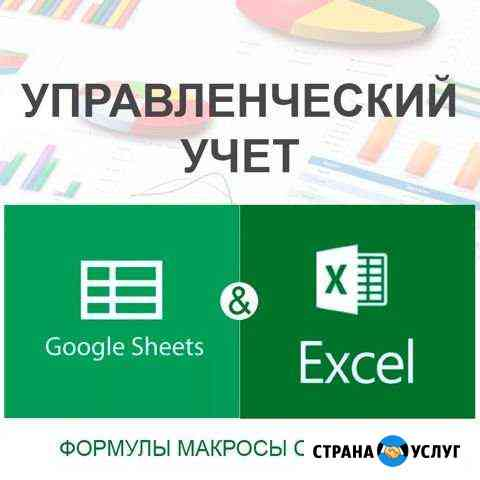 Разработка управленческих CRM таблиц Excel Google Кемерово