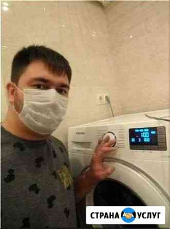 Ремонт посудомоечных и стиральных машин Волгоград