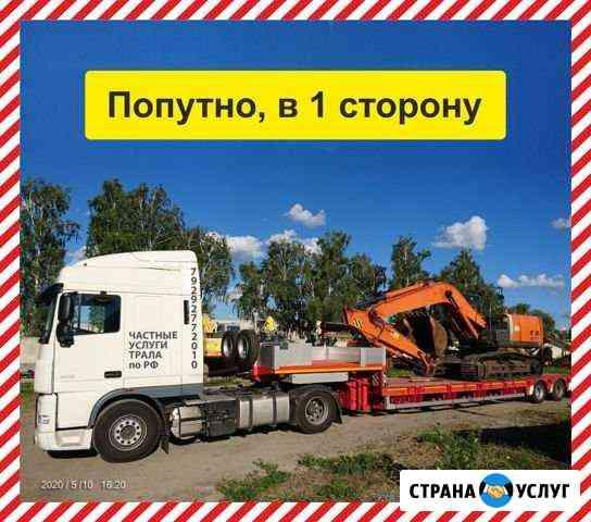 Трал аренда трала услуги трала негабаритных груз Астрахань