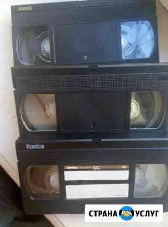 Оцифровка видеокассет, монтаж видео, видеосъёмка Смоленск