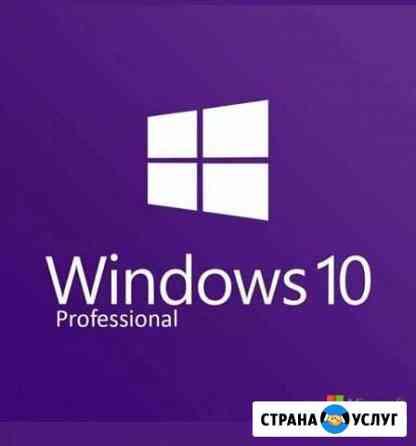 Установка Windows Арзамас