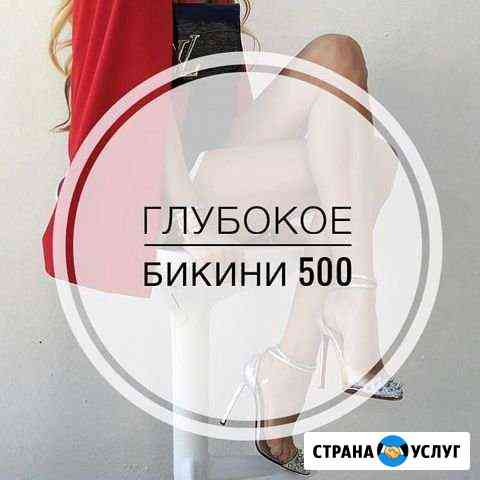 Шугаринг Усолье-Сибирское