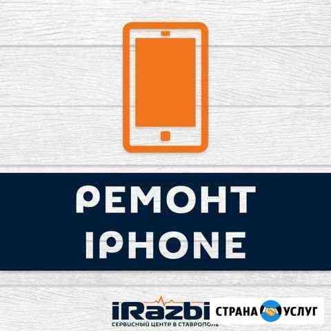 Ремонт iPhone любой сложности Ставрополь