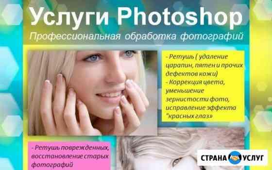 Фотошоп. Работа с изображениями,сканами документов Пермь