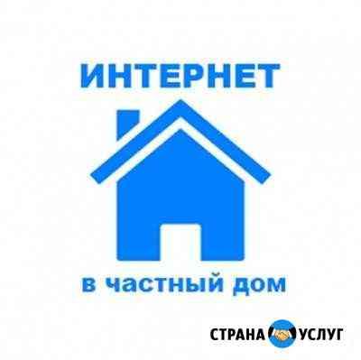 Скоростной интернет за городом до 30мб. /сек Казань