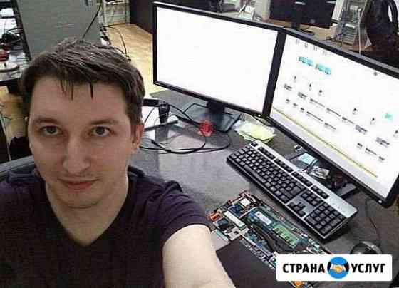 Компьютерный мастер Ярославль