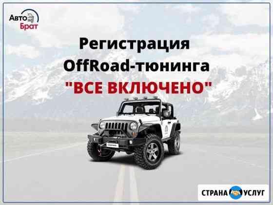 Регистрация авто тюнинга(OffRoad, джиппинг) Пенза