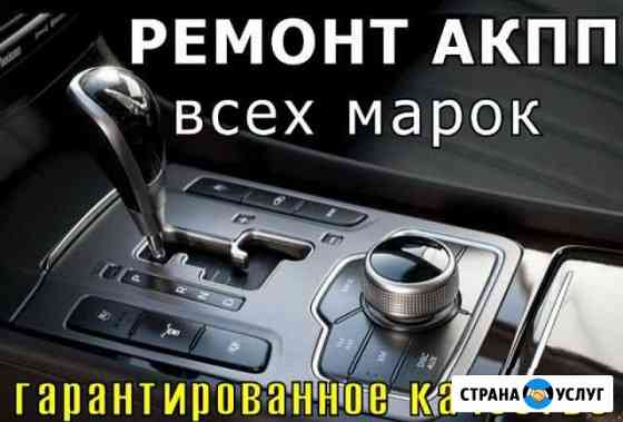 Ремонт автомат коробки Урус-Мартан